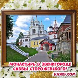 Монастырь в Звенигороде Саввы Сторожевского!