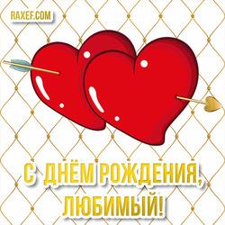 Мой дорогой, любимый! С днем рождения! Картинка! Открытка!