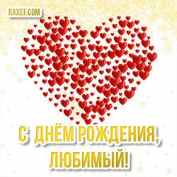 Мой дорогой, любимый, важный человек! Поздравляю тебя с твоим днём. С днём рождения, любимый! Картинка! Открытка!