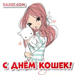 Нежная открытка на день кошек! День кошек празднуется во всём мире - 8 августа!