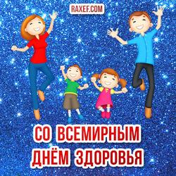 Открытка! 7 апреля! Семья! Всемирный день здоровья!