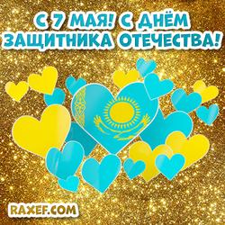 Открытка 7 мая! День защитника отечества!