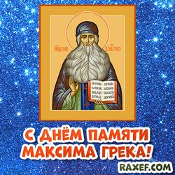 Открытка! День Максима Грека! Картинка на синем фоне!