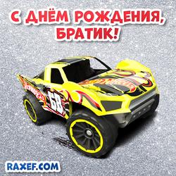 Открытка для младшего брата от старшей сестры на день рождения! С днем рождения! Hot Wheels, HW Off-Road, Baja Truck, Team Hot Wheels (Yellow)! Hot...