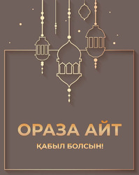 Открытка, картинка, Курбан Айт, Курбан-Байрам, открытка на Курбан Айт!