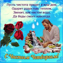 Открытка! Картинка на Чистый (великий, страстной) Четверг! Открытка с Иисусом!