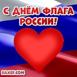 Открытка, картинка на день флага России! Красивая открытка на 22 августа!