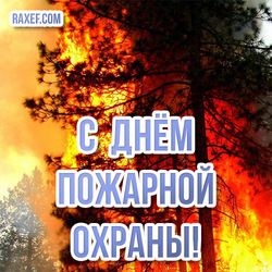 Открытка, картинка! С днем пожарной охраны! Красивая и яркая открытка на 30 апреля! Спасибо, героям, которые борются с огнём!