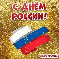 Открытка, картинка с днём России на золотом фоне! Флаг РФ в виде сердца! Сердечко! Россия!