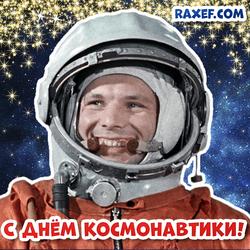 Открытка ко дню космонавтики! Гагарин! 12 апреля!