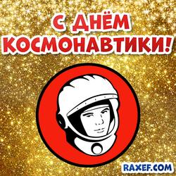 Открытка ко дню космонавтики с Гагариным на золотом фоне!