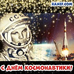 Открытка ко дню космонавтики с Гагариным Ю.А. Космос! Красота! Звёзды! Космонавт! Гагарин!