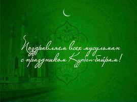 Открытка Курбан Айт! Курбан Байрам! Поздравляю всех мусульман с праздником!