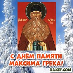 Открытка! Максим Грек! Икона! День памяти Максима Грека! Поздравление с днем памяти святого Максима Грека!