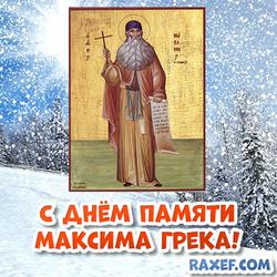 Открытка! Максимов день! Максим Грек! Картинка с иконой! Красивая православная открытка с хорошей зимней февральской погодой, солнцем и красивой...