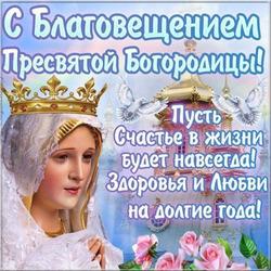 Открытка на Благовещение Пресвятой Богородицы! Красивая очень картинка с девой Марией!