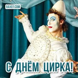 Открытка на день цирка! 21 апреля! Праздник цирка! Циркачи! С праздником вас! Открытка! Картинка!