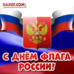 Открытка на день флага России! Красивая картинка на 22 августа!