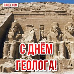Открытка на день геолога! Картинка! Абу-Симбел Храм Эдфу Карнак Луксор Храм, Египет, резьба по камню, мир геологии!