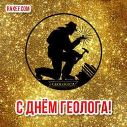 Открытка на день геолога! Красивая картинка с эмблемой на золотом фоне к 4-му апреля!