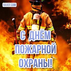 Открытка на день пожарной охраны! С 30 апреля! Праздник сегодня замечательный!