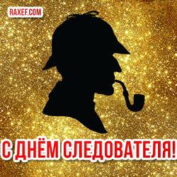 Открытка на день следователя! Силуэт Шерлока Холмса! Приключения Шерлока Холмса! Картинка Шерлок Холмс!