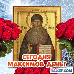 Открытка на Максимов день с розами!