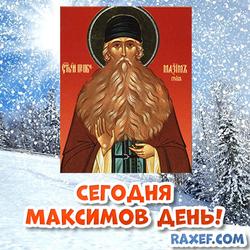 Открытка на Максимов день! Сегодня Максимов день! 3 февраля! Открытка с иконой!