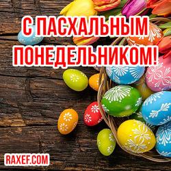 Открытка понедельник после Пасхи! Желаю всем прекрасной праздничной недели и чудесных выходных!
