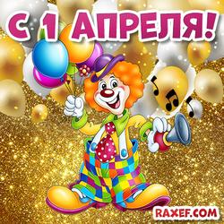 Открытка с 1 апреля! Картинка с клоуном! Клоун! День смеха! День дурака!