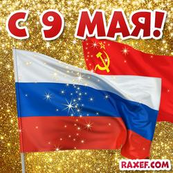 Открытка с 9 мая! Флаги СССР и РФ! Флаг России и Советского Союза! Картинка! С днём Победы!