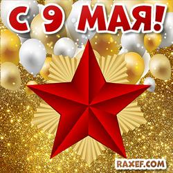 Открытка с 9 мая! Картинка со звездой на золотом фоне и с воздушными шариками!