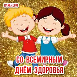 Открытка с детьми! Красивая картинка на блестящем фоне с улыбающимися мальчиком и девочкой!