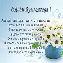 Открытка с днем бухгалтера! Картинка! С цветами! Цветы!