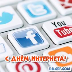 Открытка с днем интернета! Картинка! Facebook! Youtube!