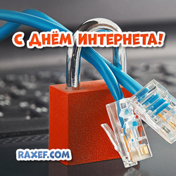Открытка! С днем интернета! Картинка с замочком и кабелями!