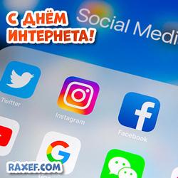 Открытка с днём интернета! Красивая картинка с соцсетями на синем фоне смартфона!