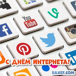 Открытка с днем интернета! Youtube! Pinterest! Twitter!