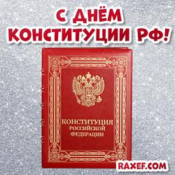 Открытка с Днём Конституции Российской Федерации! Картинка красивая с конституцией! Открытка!