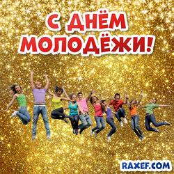 Открытка с днём молодёжи! Картинка с молодыми людьми на золотом фоне!