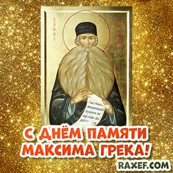 Открытка с днем памяти Максима Грека! Картинка на золотом фоне с иконой святого Максима Грека!
