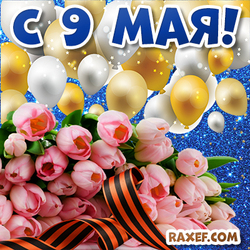 Открытка с днём победы! 9 мая! Картинка! Шарики, цветы, георгиевская лента!