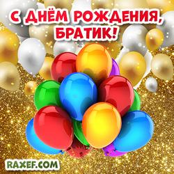 Открытка с днём рождения, братик! Картинка с воздушными шариками для младшего брата!