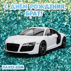 Открытка с днем рождения брату от сестры! Audi! Машина! Авто! Ауди!
