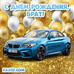 Открытка с днем рождения брату от сестры! Картинка с синей машиной! BMW!