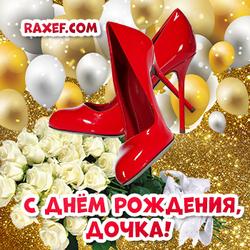 Открытка! С днем рождения, доченька! Дочь! Розы и туфли! Белые розы для дочери!