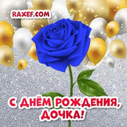 Открытка с днем рождения дочери! Роза! Красивая картинка дочке с розой!