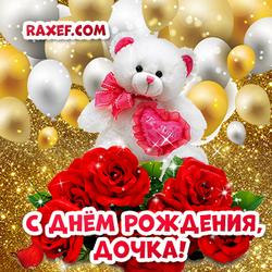 Открытка с днем рождения, дочка! Мишка Тедди и розы! Розочки! Картинка для дочери!