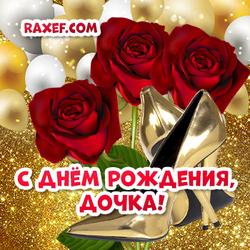 Открытка! С днем рождения, дочь! Для дочери! Картинка с розами! Розы и туфли!