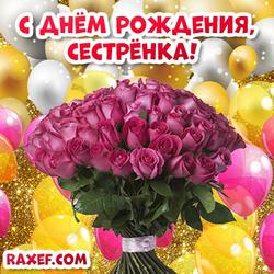 Открытка! С днем рождения, сестра! Поздравление в картинке! Букет роз! Розы!
